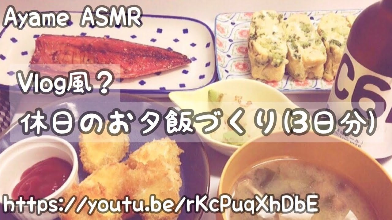 ASMR vlog風 No Talking/休日のお夕飯作り(3日分)/Cook dinner/저녁 식사를 만들