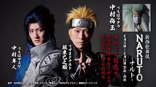 6月南座 新作歌舞伎『NARUTO-ナルト-』告知