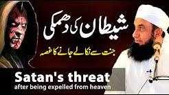 Threats of Shaitan - Molana Tariq Jameel Latest Bayan 24 September 2021