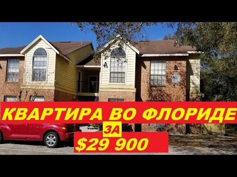 Дом в штате Калифорния - недвижимость в США - YouTube