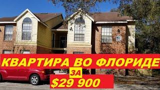 70 Кондо в Тампе за $ 29 900/ Купить недвижимость во Флориде США(Хотите узнать все о недвижимости за рубежом? Мечтаете купить недорогую недвижимость в США? Присматриваете..., 2015-11-12T01:15:57.000Z)