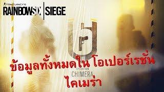Rainbow Six Siege : Chimera Patch Note ข้อมูลทั้งหมดในแพทช์ไคเมร่า