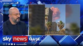 نديم قطيش: انفجار بيروت يشبه بمعنى الكلمة الانفجارات النووية