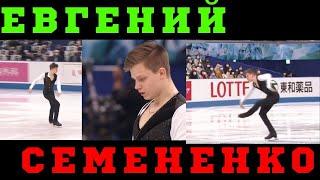 Евгений Семененко Командный чемпионат мира по фигурному катанию мужчины короткая программа