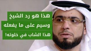 سعودي نادم يقول: الناس يعتبرونني قدوة للدين ولكن لو يعرفون ماذا أعصي في خلوتي لن ينظروا في وجهي!