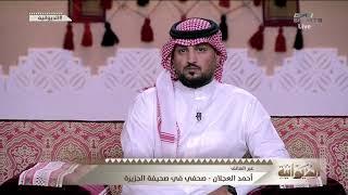 أحمد العجلان: أؤكد أن خطاب #النصر بتأجيل مباراة الديربي وصل للاتحاد السعودي