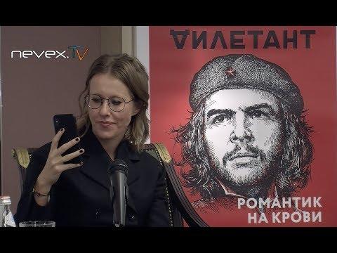 NevexTV: Ксения Собчак - Дилетантские чтения 14 03 2019