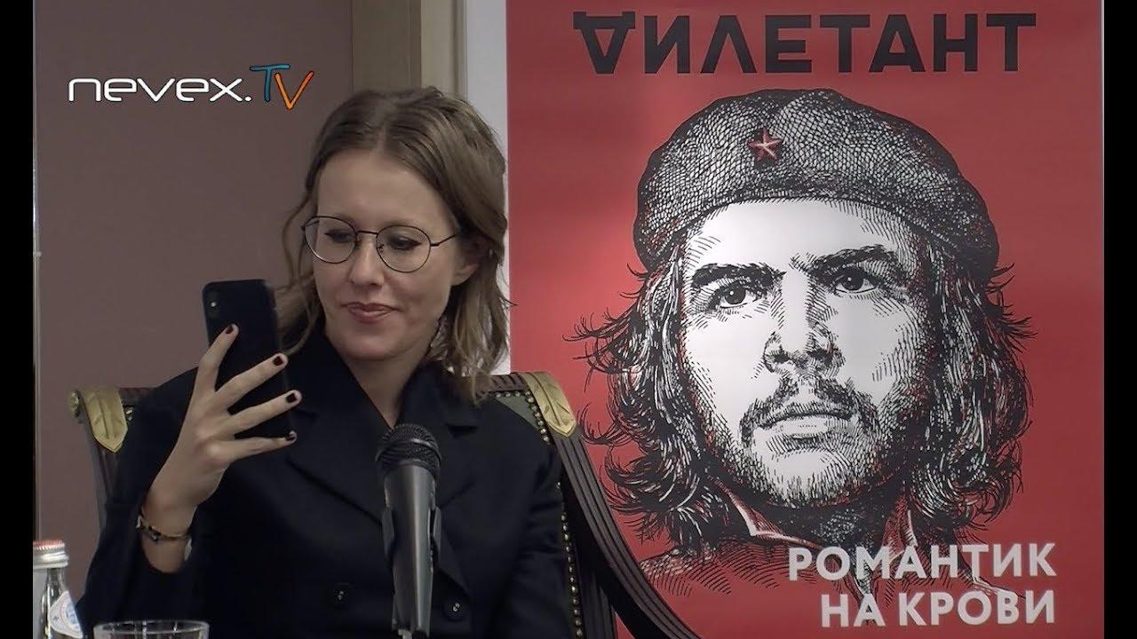 Ксения Собчак - Дилетантские чтения 14 03 2019