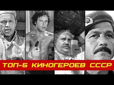 ТОП-5 героев советских боевиков #72 ЖЕЛЕЗНЫЙ РЕЙТИНГ