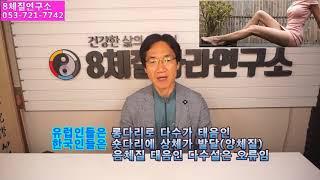 4. 한국인의 진짜 체질은? 사상체질 비율 틀렸다
