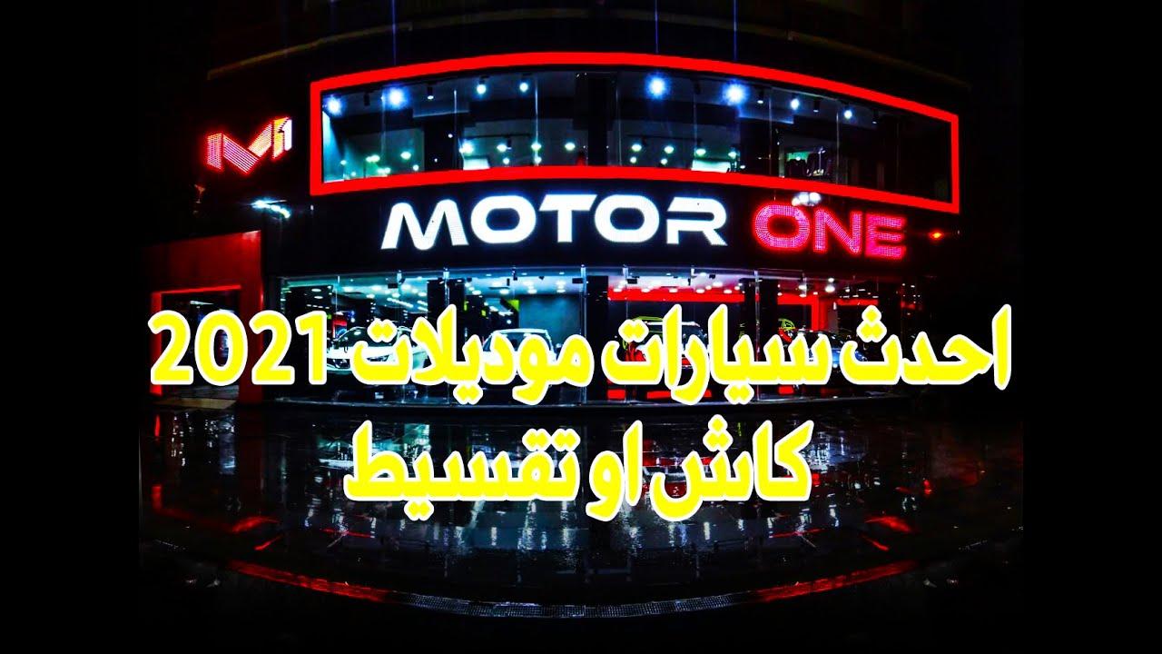 اخيرا ظهور سيارات موديلات 2021 بارخص سعر كاش و اقل تقسيط في مصر