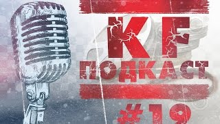 KF подкаст #19
