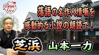 【朗読】芝浜 ‐ 山本一力<河村シゲル Bun-Gei 朗読名作選>