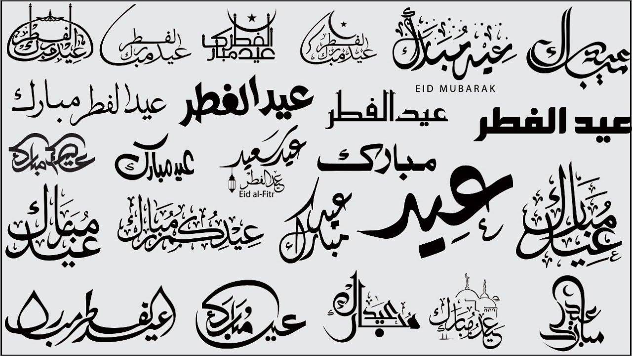 50 Best Eid Mubarak Calligraphy Vector In Cdr Format File Free Download Youtube