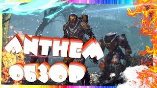 Anthem — Обзор Игры