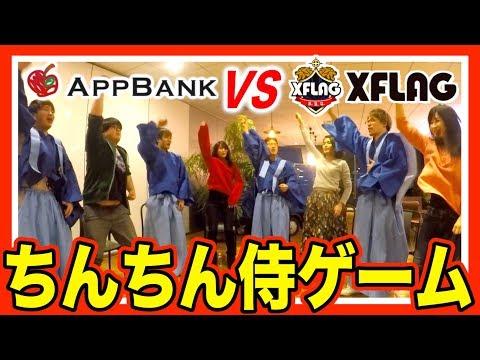 【本気】XFLAGの中の人達とちんちん侍ゲームやってみた!