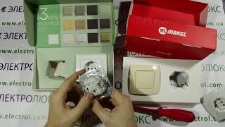 Обзор двух серий розеток и выключателей Makel Турция