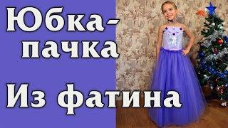 видео Юбка пачка для девочки с помпонами своими руками