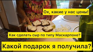 Какой подарок я получила Как сделать сыр по типу Маскарпоне Ох какие у нас цены