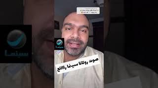 تحدي صوت روتانا سينما 😳😳 - ناصر حكاية