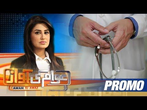 Licence Hona Zaroori Hai   SAMAA TV   Awaam Ki Awaaz   2 Nov 2017
