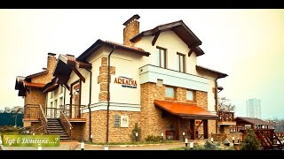 Ресторан Аркадия (Где в Донецке...?)