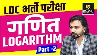 Maths For LDC || LOGARITHM || Part-2 || By Akshay Gaur