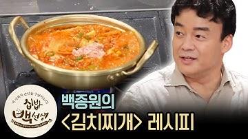 백선생의 원조 ′김치찌개′ 레시피 | [집밥백선생 : 이웃집레시피] How to make Paik Jong Won′s Kimchi Jjigae