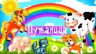 Фото Путаница. Корней Чуковский. Стихи Чуковского для детей. Замяукали котята   надоело нам мяукать.