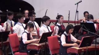 保良局馬錦明夫人章馥仙中學中樂團  歡樂的邊彊