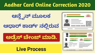 how to change address in aadhar card online 2020 | how to update address in aadhar card online/ಕನ್ನಡ
