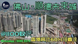 順德未來城_佛山 首期15萬 香港高鐵60分鐘直達 香港銀行按揭(實景航拍) 2021