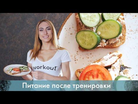 Как питаться до и после тренировки - Все о еде и ее
