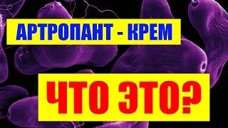 Крем Артропант - Где купить? Цена и отзывы(Купить на оф. сайте http://antropant2016.offhealth.ru Мед. портал Доктор Сайт ..., 2016-05-05T18:29:30.000Z)