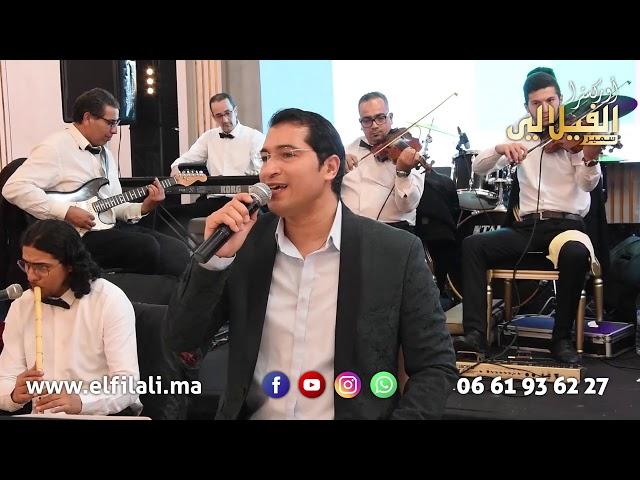Orchestre El Filali Samir Hilwin Min Youmna   حلوين من يومنا سيد مكاوي أوركسترا الفيلالي سمير