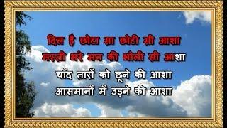 Dil Hai Chhota Sa Chotti Si Asha - Karaoke - Roja