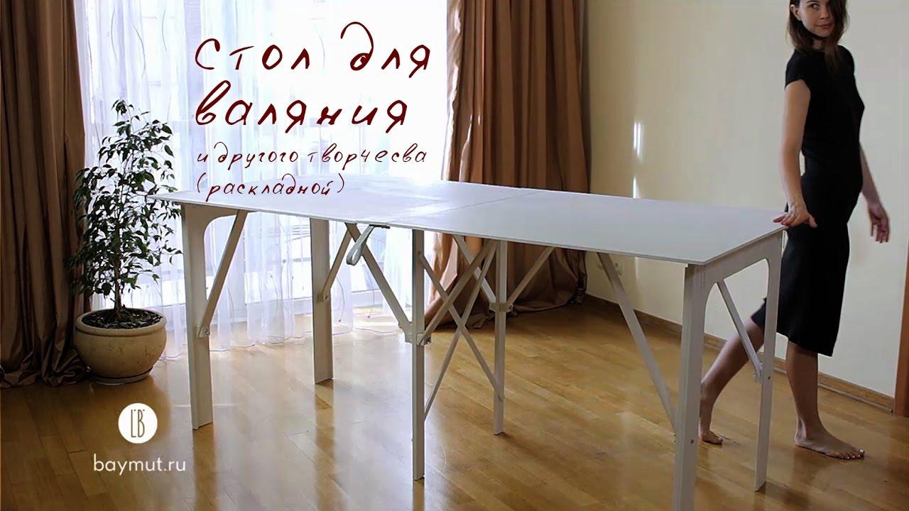 Деревянный раздвижной стол на заказ - YouTube
