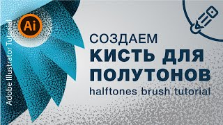 Как в иллюстраторе сделать кисть для полутонов ( halftones brush tutorial )