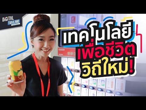 แนวทางการใช้เทคโนโลยีเพื่อลดการระบาดโควิด19 👍ตัวอย่างจากต่างประเทศ ที่ไทยน่านำมาใช้   DGTH