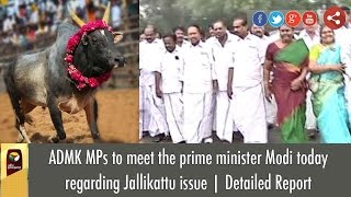 ADMK MPs to meet the prime minister Modi today  regarding Jallikattu issue | Detailed Report