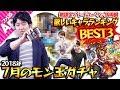 【モンスト】無課金ターザンの欲しいモンスターランキングBEST3&モン玉ガチャLv.5!
