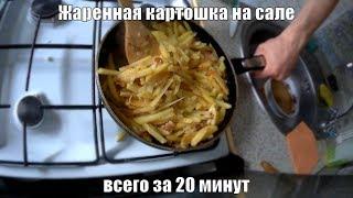 Жаренная КАРТОШКА на сале за 20 минут. Сooking roast potatoes in 20 minutes