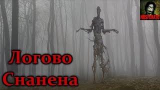 Истории на ночь - Логово Снанена