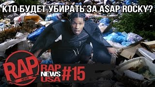 A$AP Rocky, 2Pac, Guilty Simpson, Suge Knight, премия Грэмми #RapNews USA 15