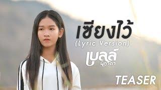 เซียงไว้ : เบลล์ นิภาดา | เพลงใหม่ 7 ก.พ.นี้【TEASER】