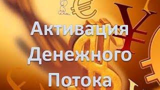 видео денежные медитации
