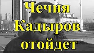 Чечня. Кадыров отойдет?