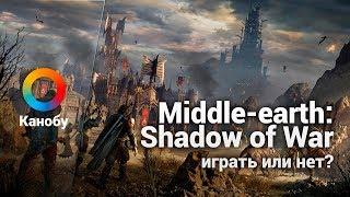 Middle-earth: Shadow of War — играть или нет?