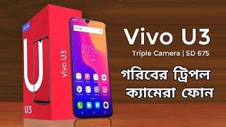 গরিবের অলরাউন্ডার ফোন ⚡⚡⚡ Vivo U3 - SD 675, 5000mAh Battery, Price and Launch Date in Bangladesh