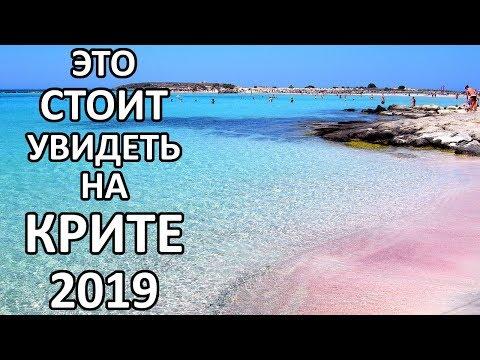 Крит 2020 Который Вы Не Знали. Места Которые Надо Посетить